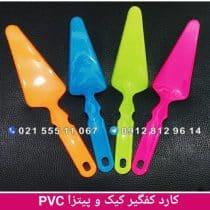 کارد کفگیر کیک بر و پیتزا PVC