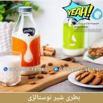 بطری شیر نوستالژی