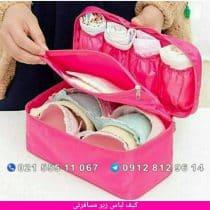 کیف لباس زیر مسافرتی