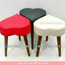 صندلی پاف قلب چرم پایه چوبی