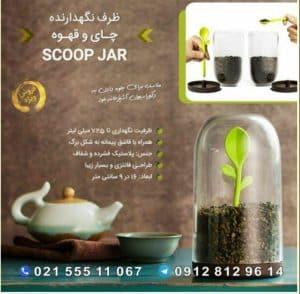 ظرف نگهدارنده چای و قهوه طرح جوانه بزرگ