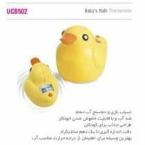 دماسنج و اسباب بازی اردک