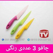 چاقو رنگی 3 عددی