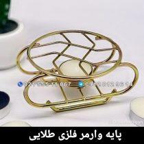 پایه وارمر فلزی طلایی Gold