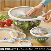 درپوش محافظ غذا ، میوه و سبزیجات